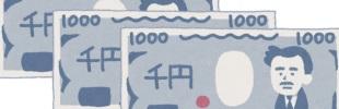 料金表のイメージ